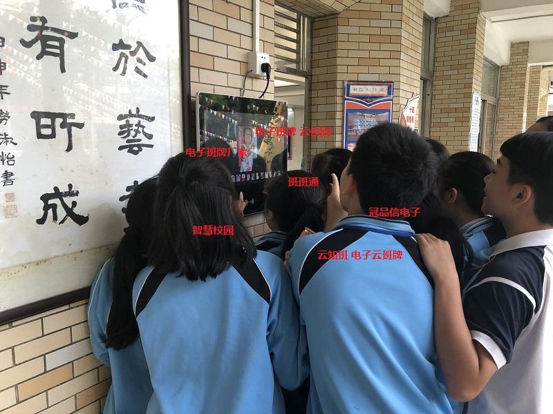 在学校谈论的很多的电子班牌,那什么是电子班牌?