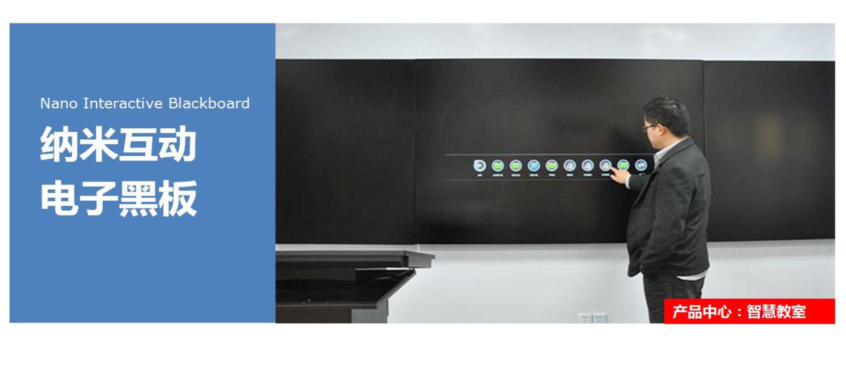 纳米互动电子黑板