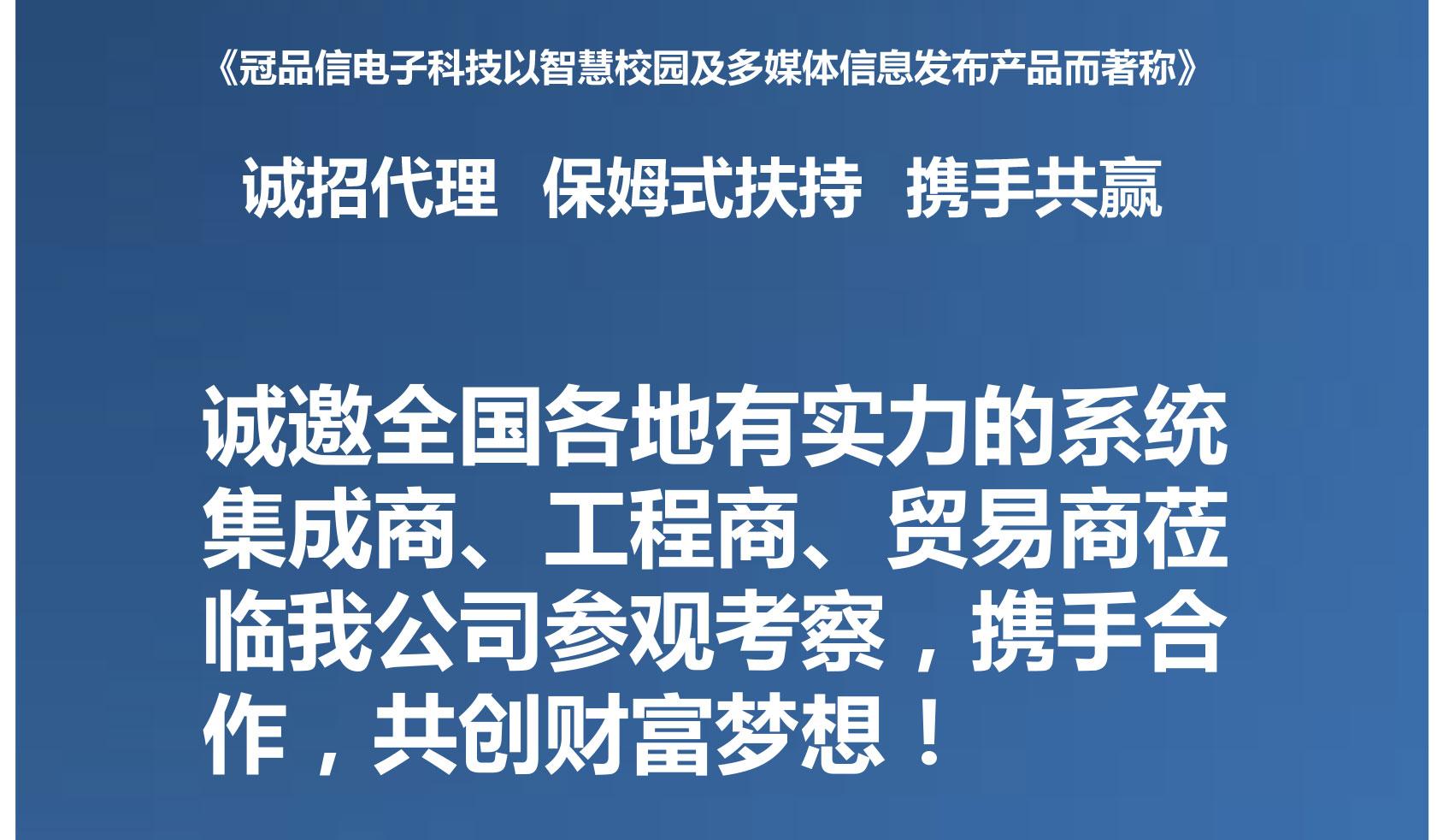 广州冠品信电子诚招代理商