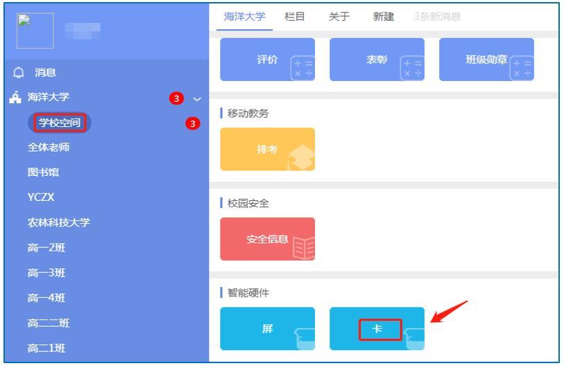 电子班牌系统_刷卡考勤功能简介.jpg